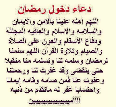 dou3a ramadan