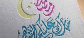 ramadan moubarek رمضان مبارك