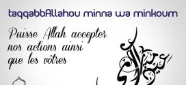 Gateaux Algériens Aïd el fitr 2016